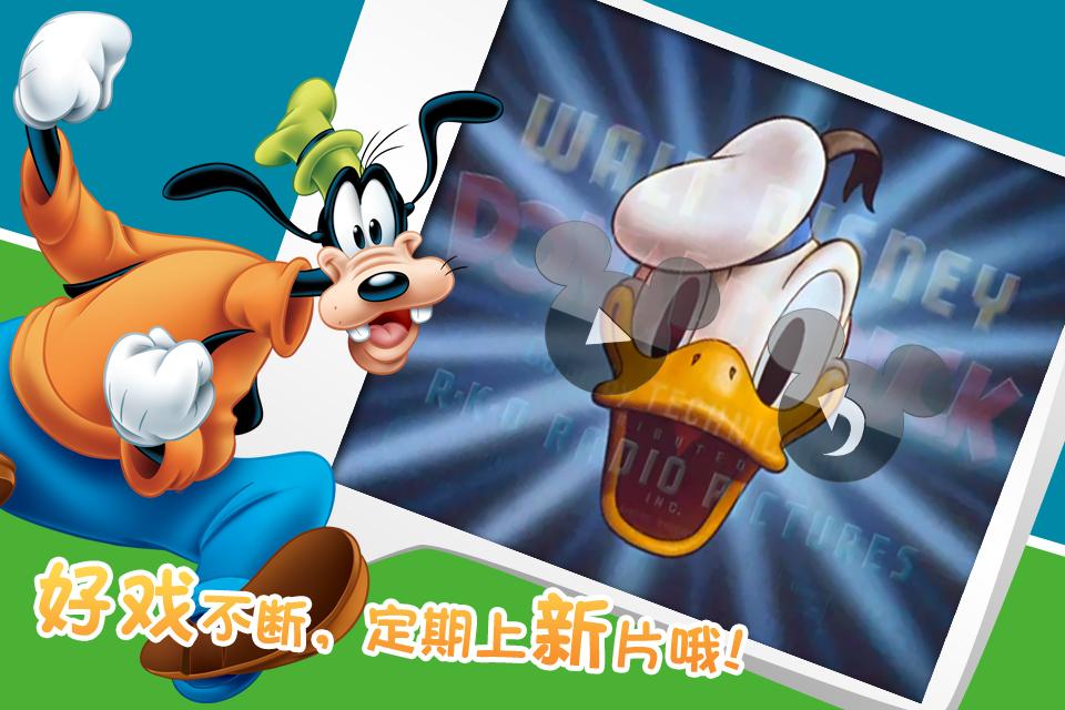 迪士尼 欢笑一刻